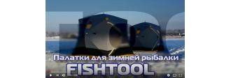 Видео палаток Bighouse 2T и Dreamhouse 2T