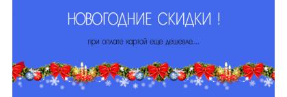 Новогодние скидки 20%