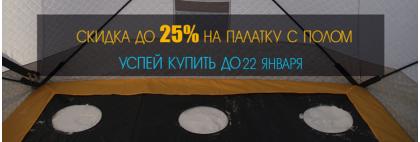 Скидка до 25% на палатку с полом Fishhouse 3TF