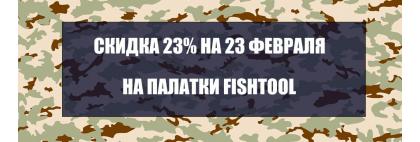 Скидка на палатки 23% на 23 февраля